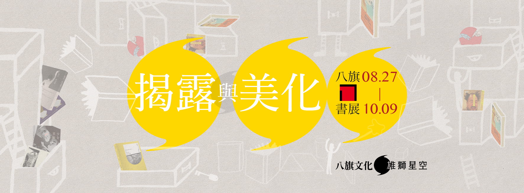 八旗書展banner-0929.jpg