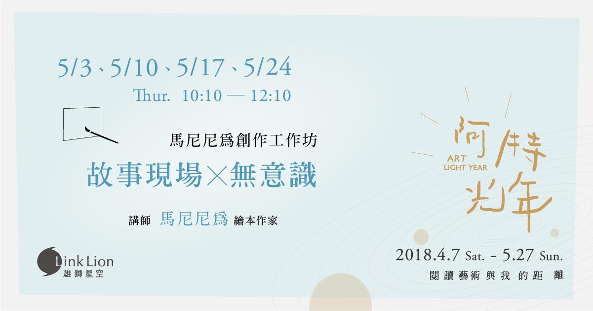 FB活動圖拷貝_馬尼.jpg