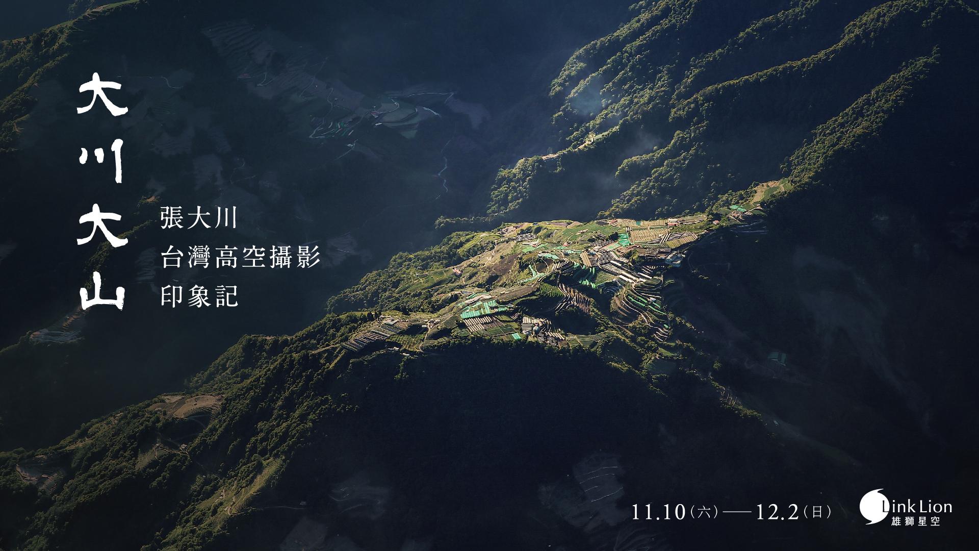 大川臉書活動頁圖-01.jpg