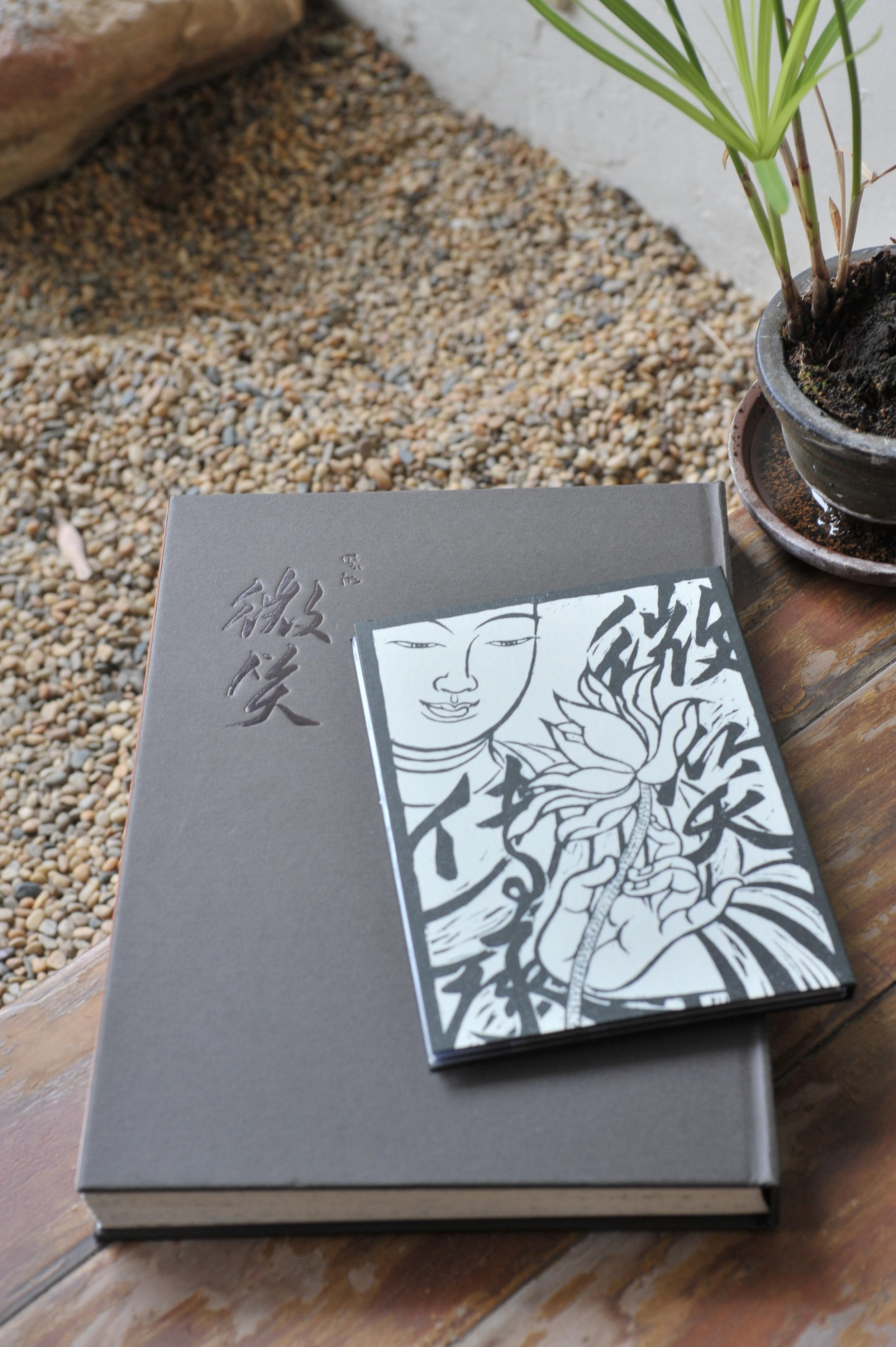 一、微笑傳承(DVD)    二、微笑無字書   無字書沒有任何片語隻字,而《微笑傳承》是一部影音作品,配合流動畫面,由奚淞親自口述三十年畫觀音的心路歷程,也傳授創作白描的獨門手藝。