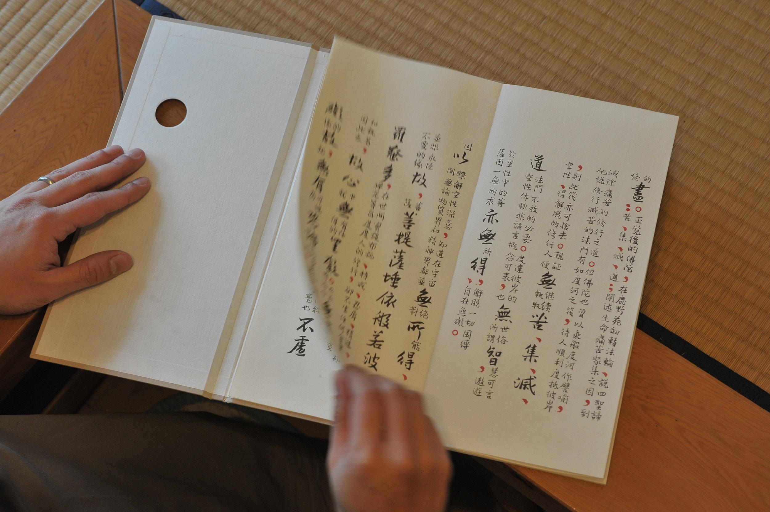 五、大小字心經白話簡說   奚淞以毛筆書寫的《心經白話簡說》,是一份了解《心經》的入門,也是我們可以活用於日常的心靈指引。