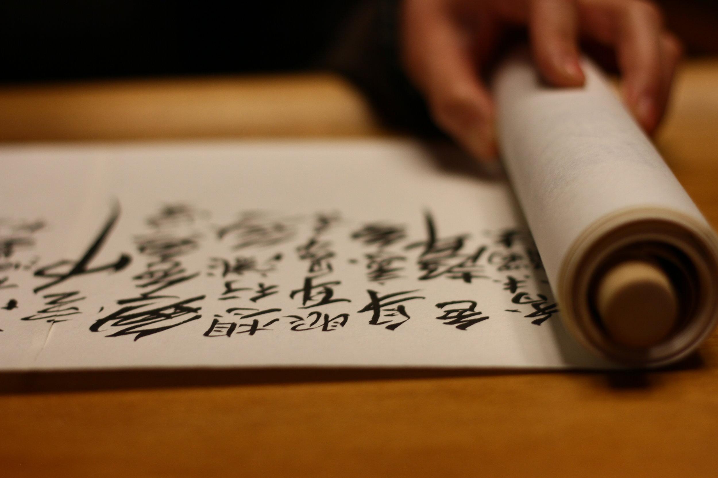 六、心經長卷 如河湧海   奚淞以累積臨寫《集字聖教序》末段《心經》數十年的筆墨素養,一氣呵成寫成《心經長卷》。我們不只欣賞到行草書法之美,長卷的書寫也展現了奚淞多年來禪修的心路歷程。
