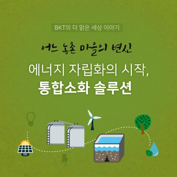 어느 농촌 마을의 변신,  에너지 자립화의 시작 - 통합소화 솔루션