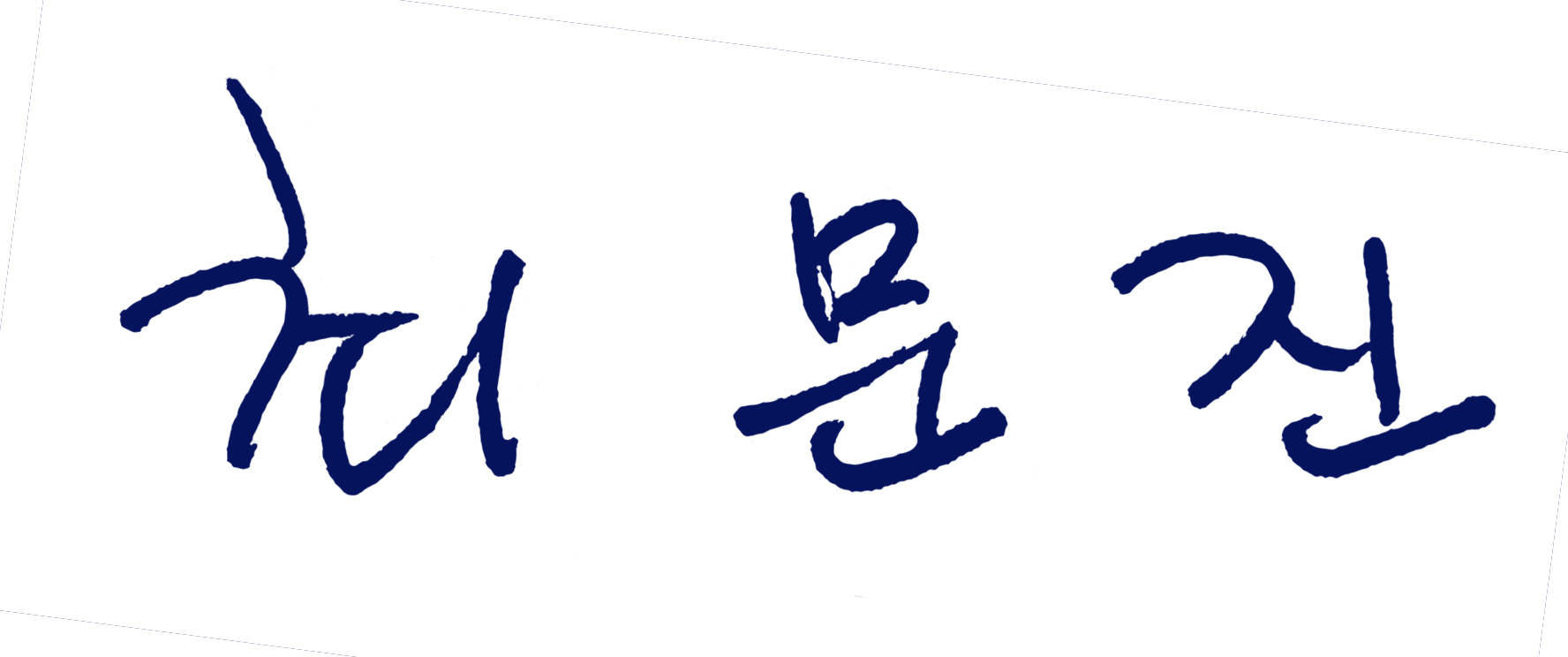 mjc서명1.png