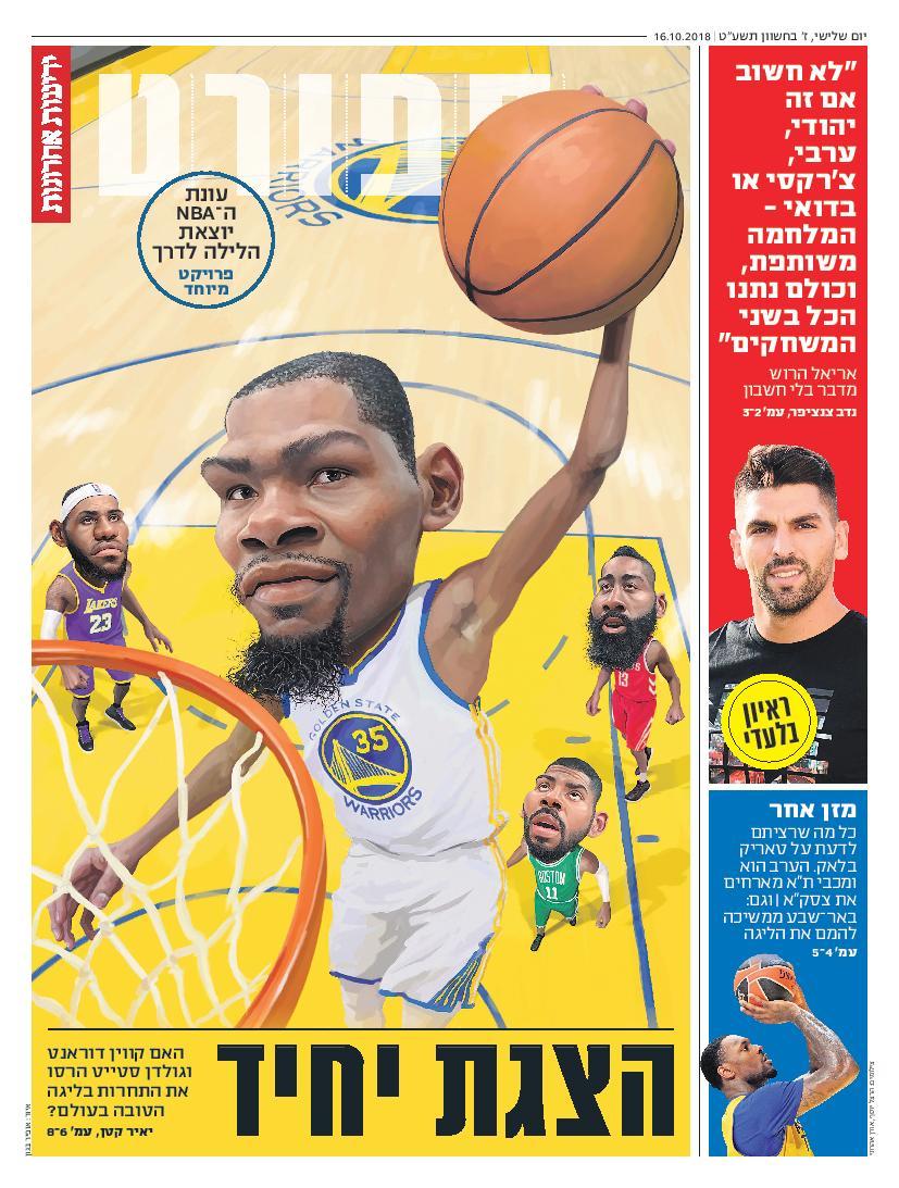 NBA season 2018-19