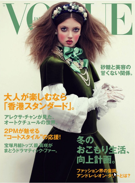 Emma Summerton Lindsey Wixson Jap Vogue Cover Dec 2013.jpg