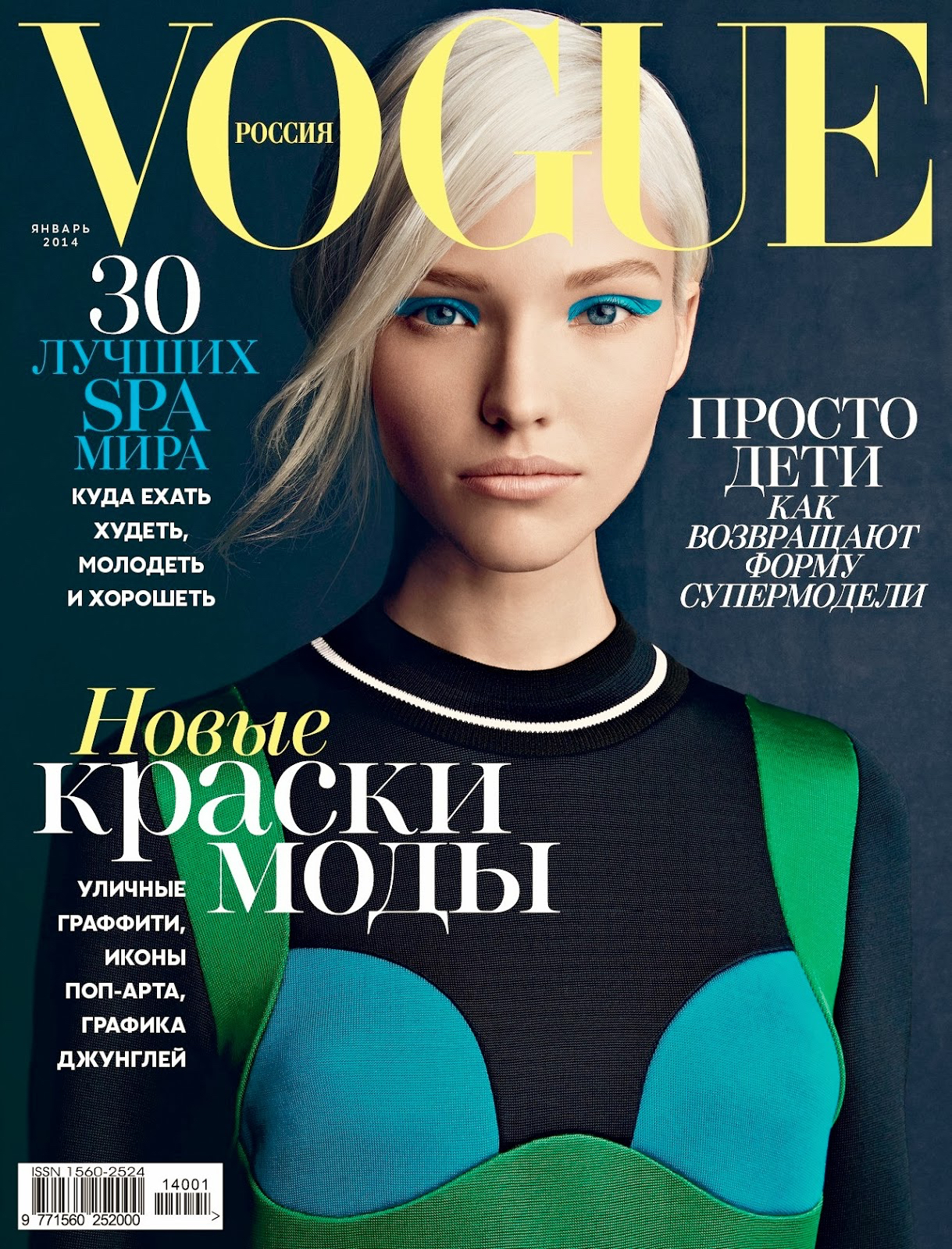 Patrick Demarchelier Russian Vogue Jan 2014.jpg