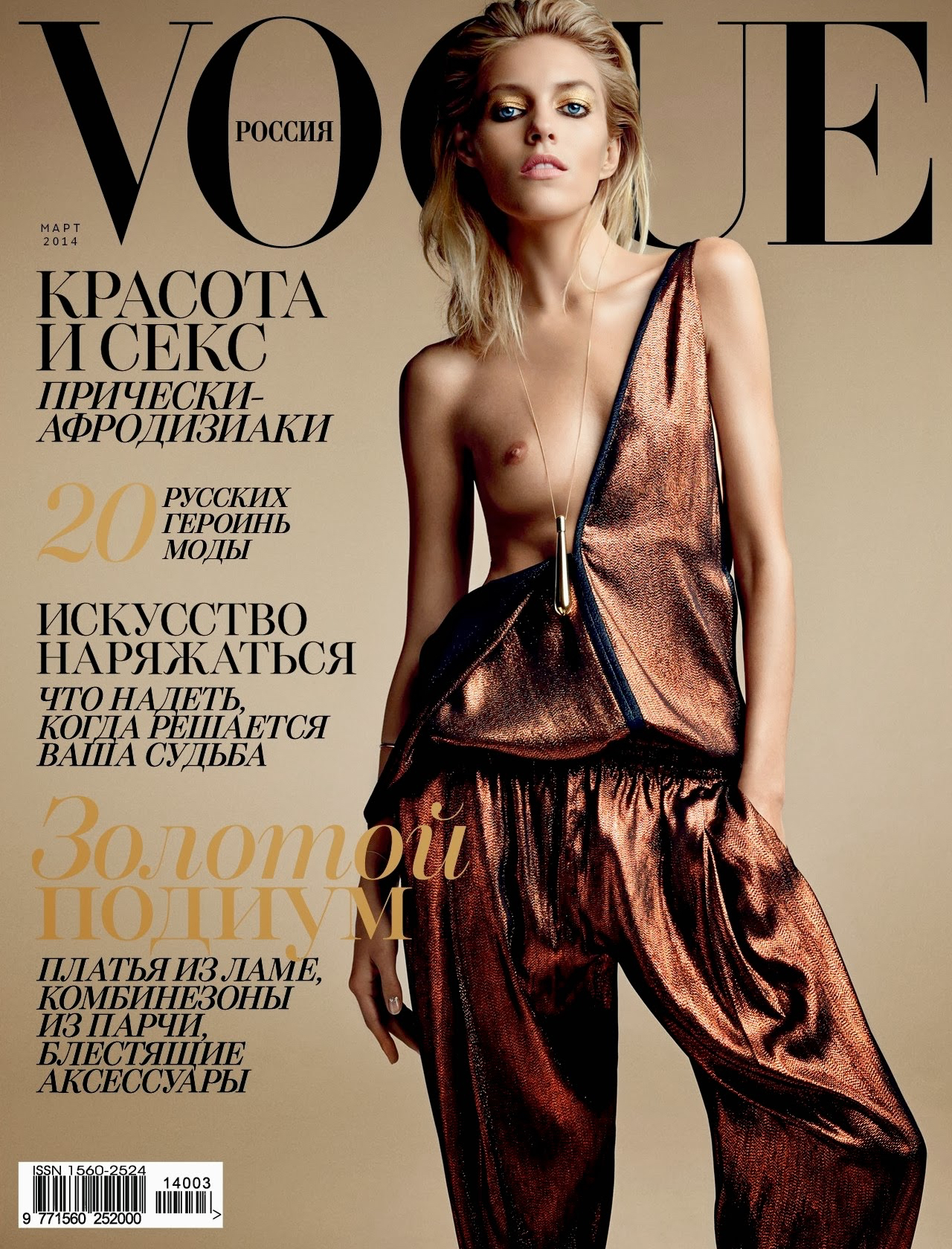 Patrick Demarchelier Vogue Russia March 2014 .jpg