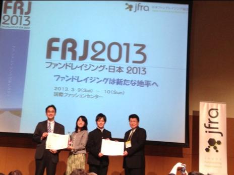 8. Japan Fundraising Award