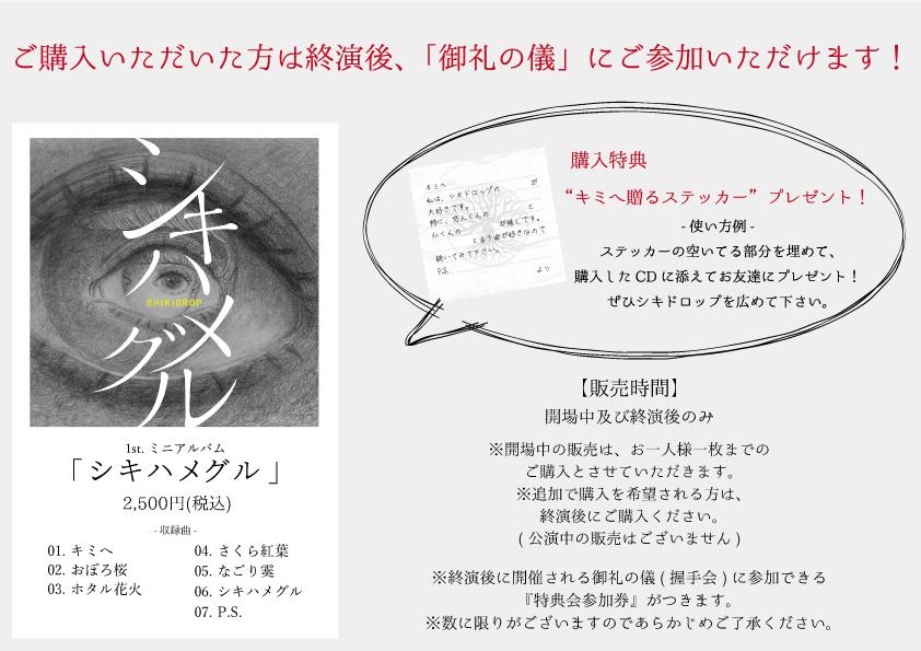 SD_特典会案内_夏.jpg