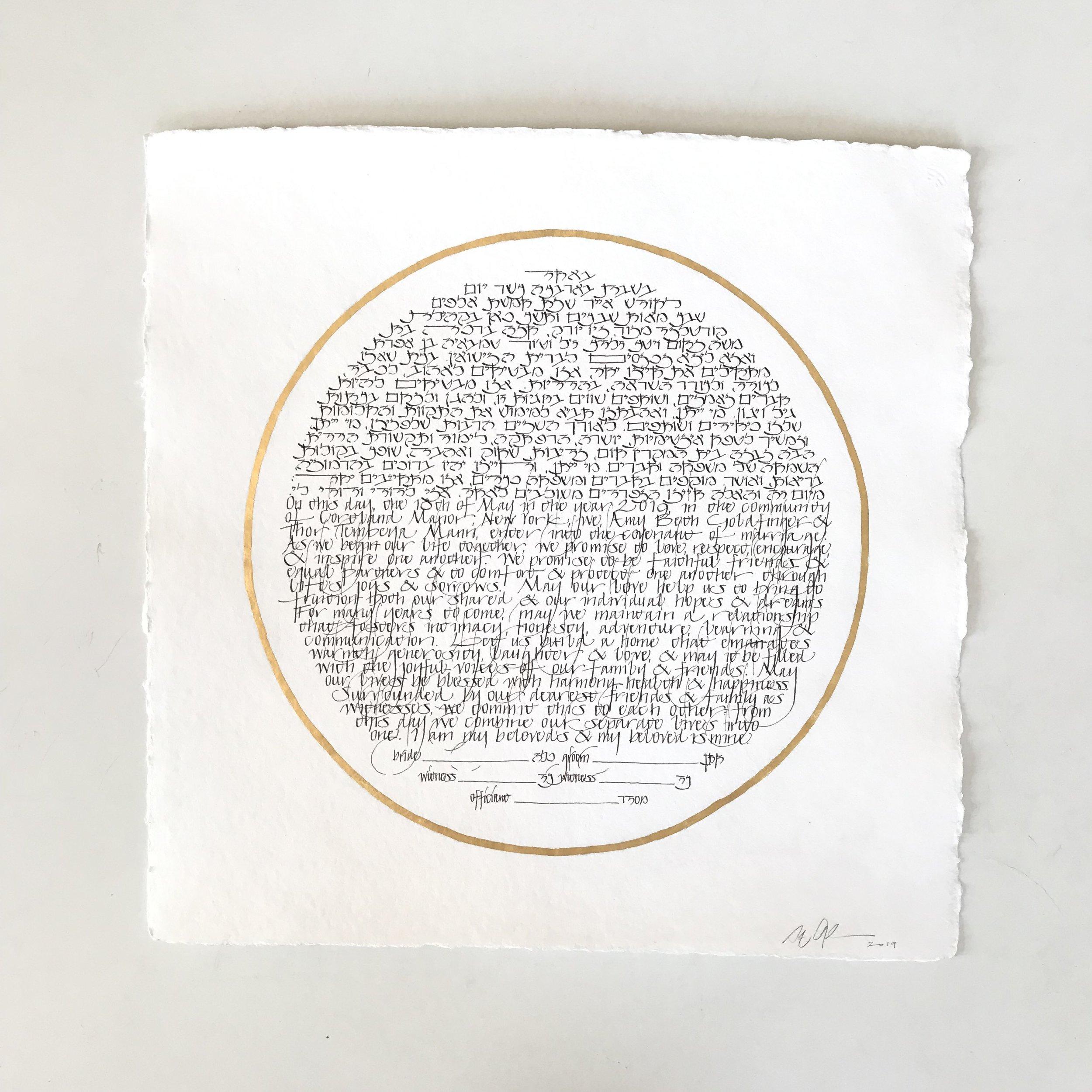 calligraphy with gold leaf band ketubah