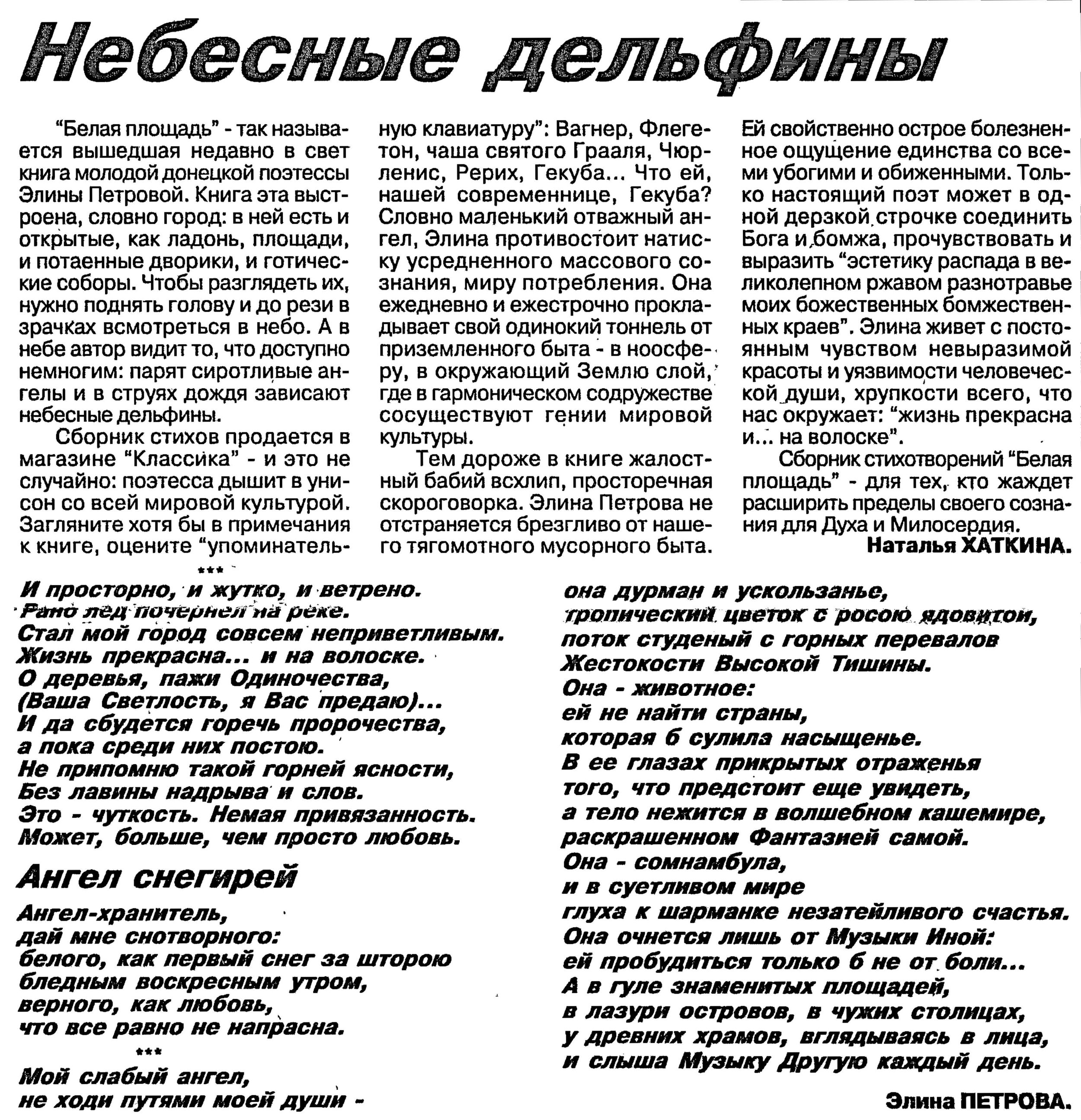 1. Evening Donetsk, Khatkina. March 13,1999.jpg