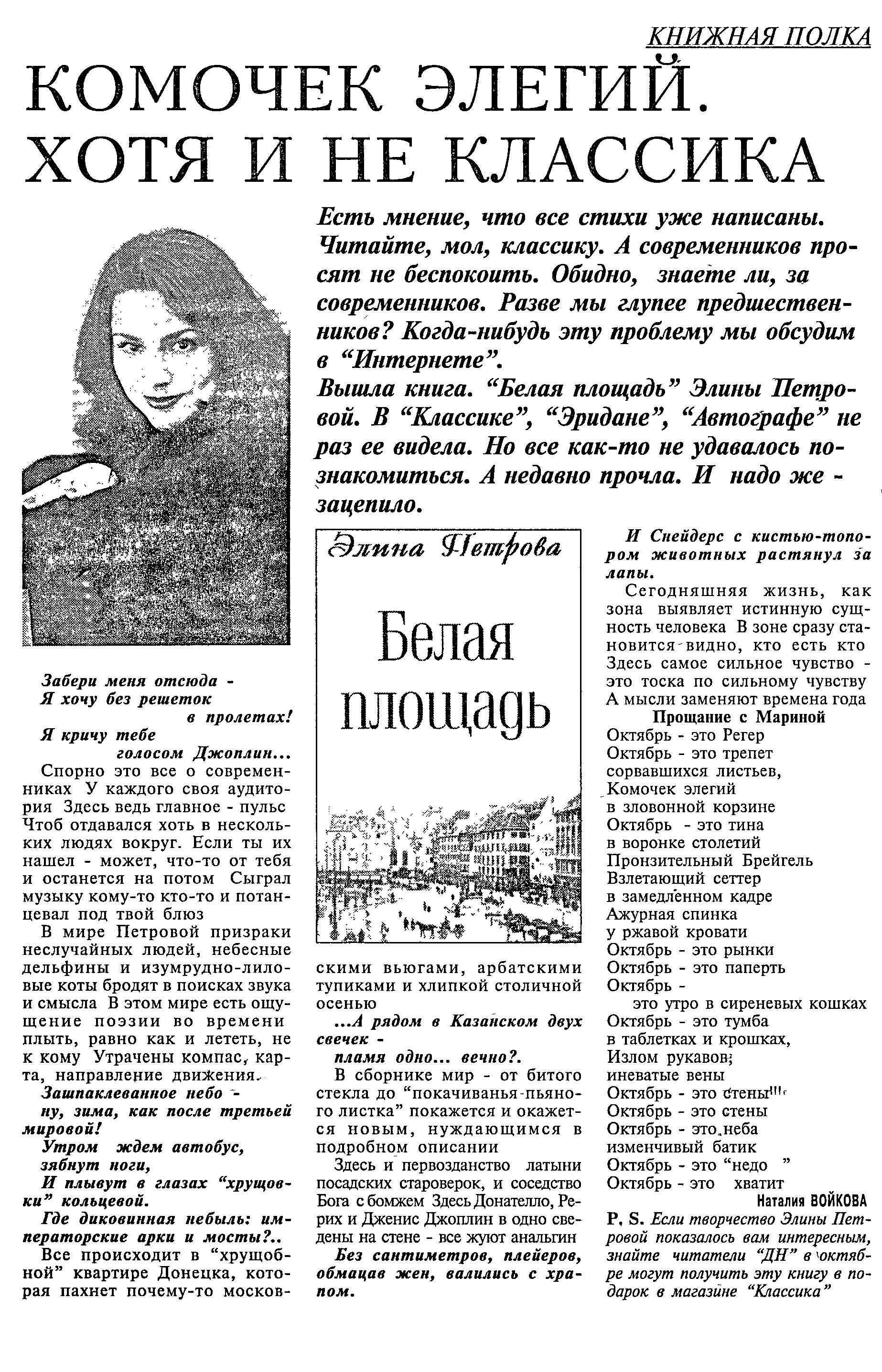 2. Donetsk News, Voikova. October 27, 1999.jpg