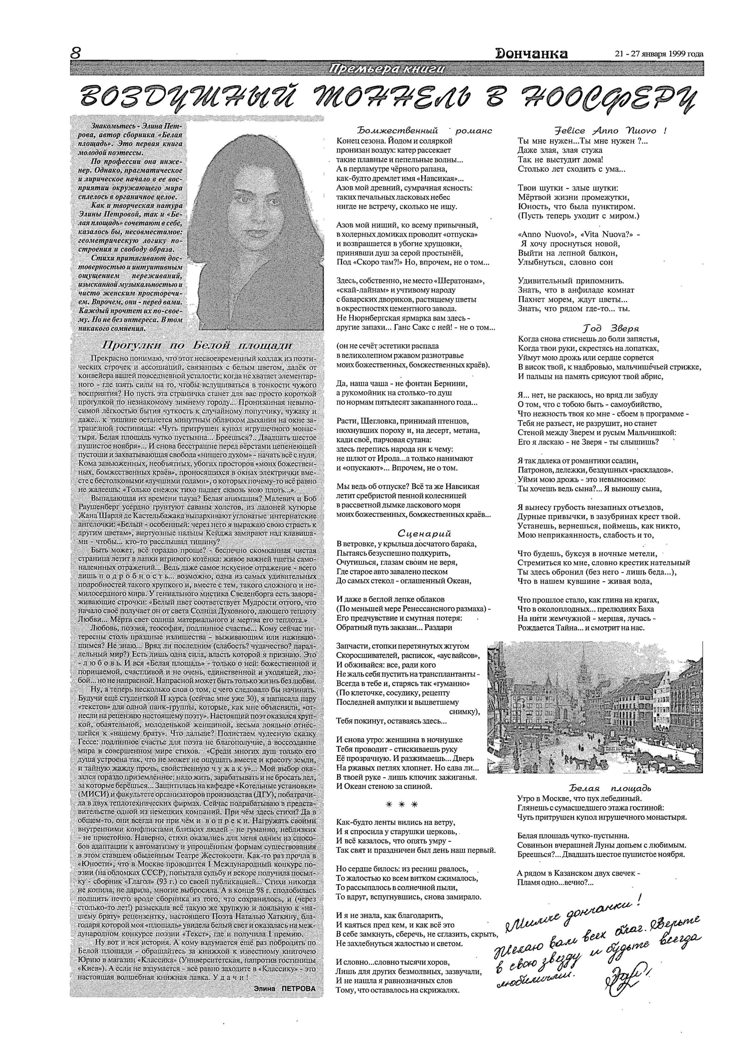 3. Donchanka, Kovtun. January 27, 1999.jpg