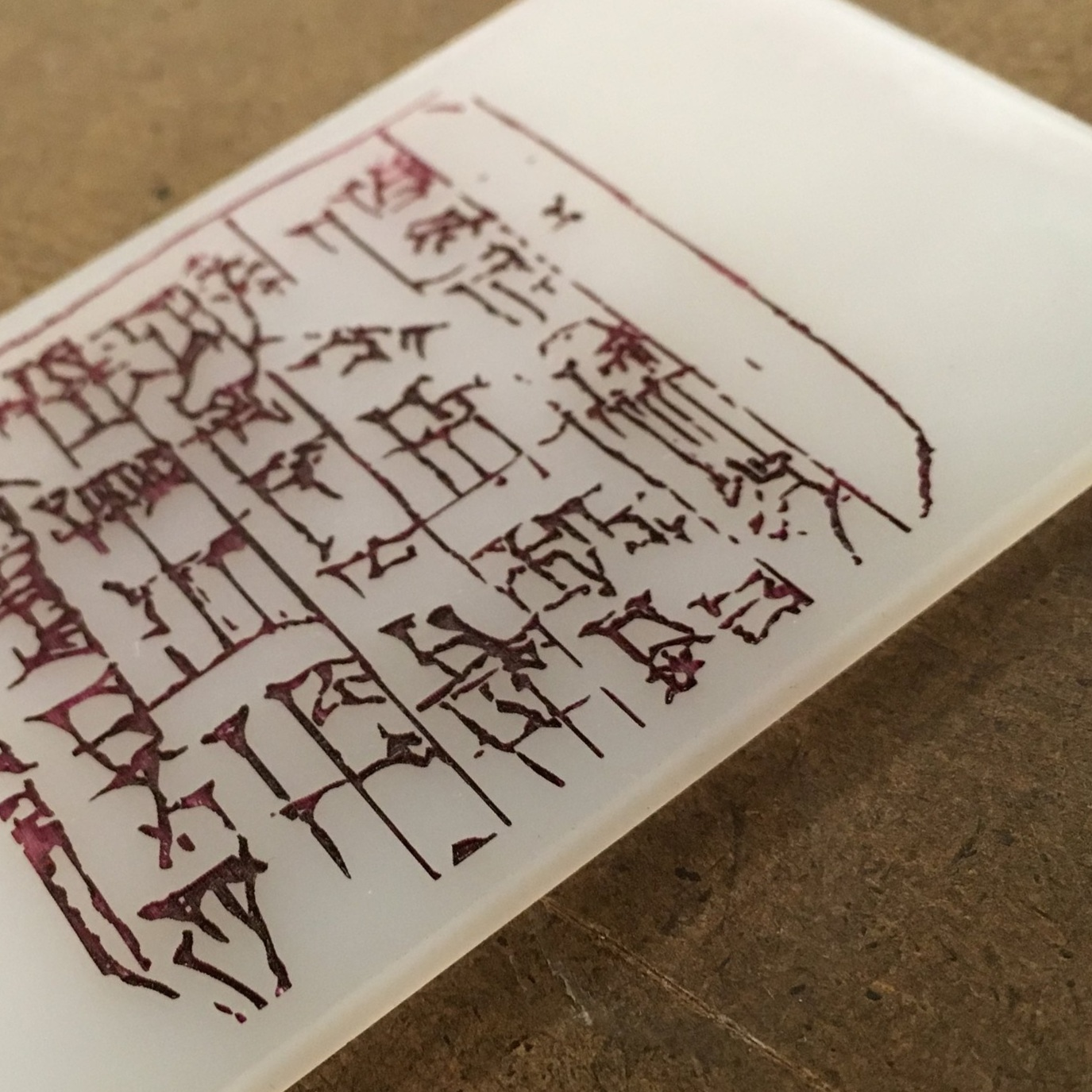 laser-etched AI cuneiform