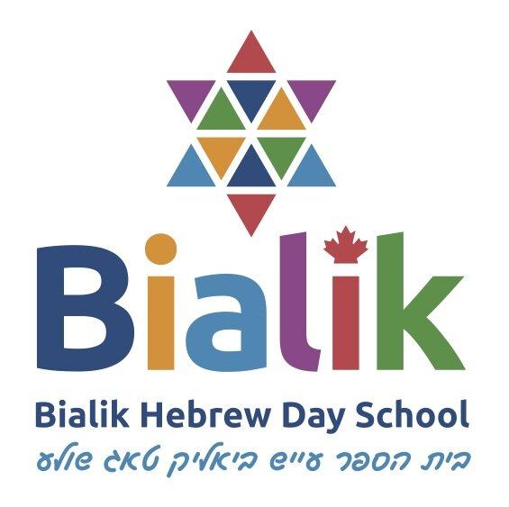 Bialik Logo.jpg