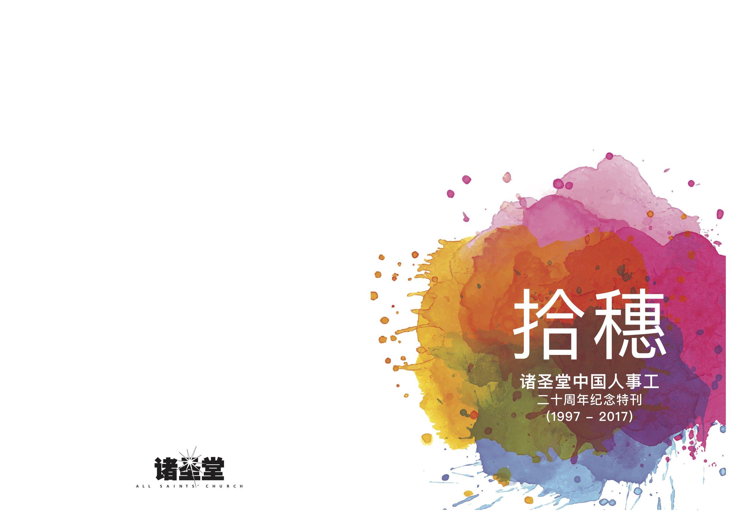 Chinese Min Anniversary Cover.jpg