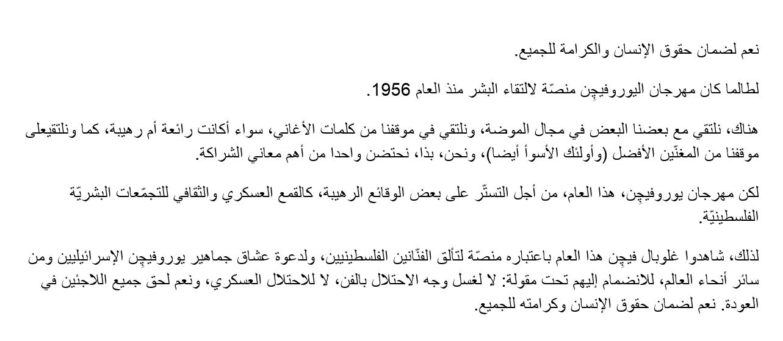 arabic 1956.png