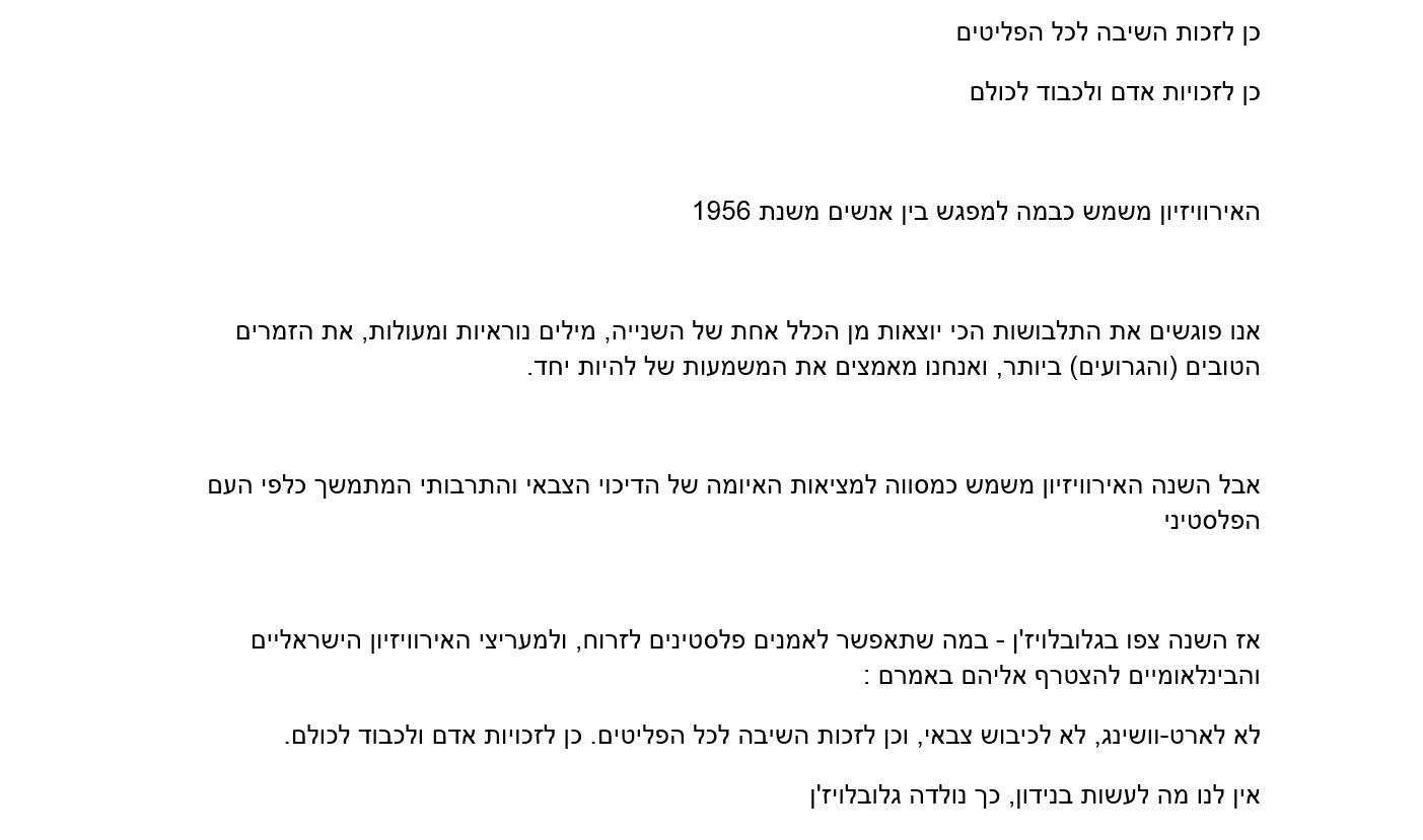 hebrew 1956.png