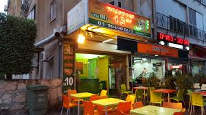 Duda La Pizza on Rothschild Street, Petah Tiqwa   Google Maps, Photo by Alex Komraz