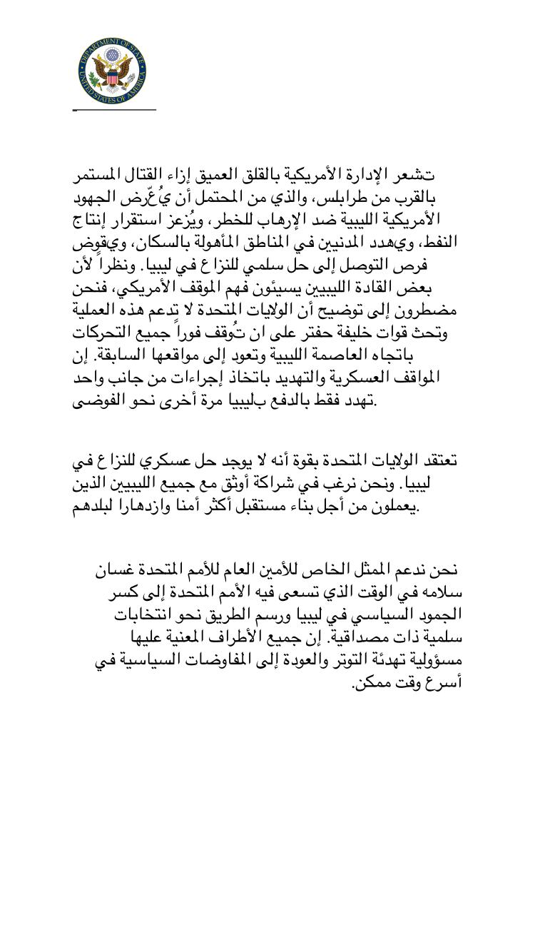 Above, the Arabic translation of the points made by US diplomats to Field Marshal Khalifa Haftar in their latest communications. It is worth noting that the views related by the United States in this document reflect its current view on the escalation of violence in Libya. Such a view is liable to change as Libya's current state is extremely fluid, so US policy could change to reflect developments on the ground.  Source:    Libya Desk