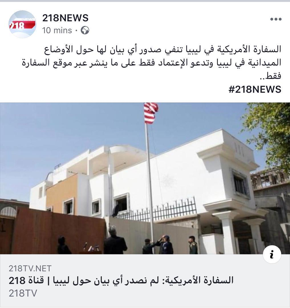 Above, a social media post by 218NEWS with what appears to be a fabricated statement from the US Embassy denying their condemnation against Field Marshal Khalifa Haftar.