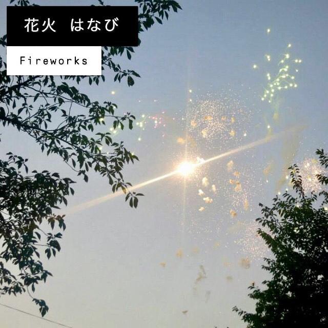 夏といえば花火でしょ‼︎ When it comes to summer in Japan, you can see plenty of fireworks! ・ 翻訳のプロジェクトがあれば、ご相談しましょう! ・ ・ ・ ・ ・ #花火 #花火大会 #日本 #夏 #日本の夏 #英訳 #英訳者 #翻訳 #翻訳家 #fireworks #fireworkdisplay #japan #japanesefireworks #summer #japansummer #translation #translator #japanesetranslator #japanesetranslation