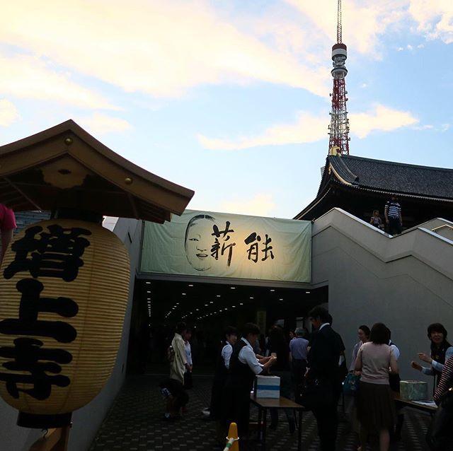 4年間前に第32回増上寺薪能を見に行って忘れられない経験でした。第36回は今週の土曜日です。B席と自由席のチケットがまだ残っていますので、まだ予定がなかったら、見に行くのはいかがですか 。 🌸  4 years ago I went to Zojoji temple to watch takigi noh (noh theatre performed by fire light), and it was an unforgettable experience! This year's performance is on Saturday, and there are still some tickets available. If you don't have any plans yet, why not go and watch some noh theatre? ・ 🌸  https://www.zojoji.or.jp/news/602.html ・ 🌸  #増上寺 #東京 #東京タワー #東京イベント #日本観光 #東京観光 #能 #薪能 #伝統文化 #日本文化 #翻訳 #翻訳家 #英訳 #フリーランス #zojoji #tokyotower #tokyo #japantourism #tokyoevent #noh #nohtheatre #takiginoh #japaneseculture #traditionaljapan #japan #translation #japanesetranslator #freelancetranslator