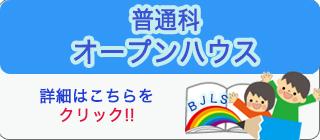 Openhouse_jp01.jpg