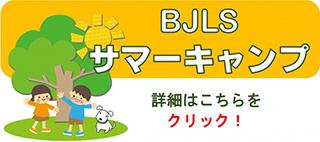 summer_camp_jp01b.jpg