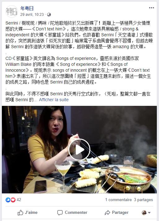 年粵日 - Serrini 邊爐之夜2019/04/29