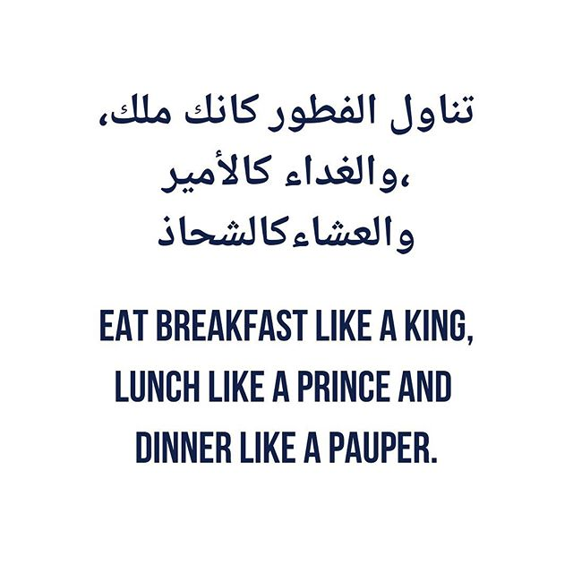 Spoiler alert: we're not Arabian royalty. But whoever you are, you deserve to have a royal breakfast. ⠀⠀ Growing up, breakfast was usually the best meal of the day. As simple as some jam, bread and cheese, or full-on spreads of yoghurt, za'atar, fresh fruit, vegetables, olives, pickles, eggs and so on. ⠀⠀ We miss those days. Like most people leading busy lives, we sometimes (just sometimes) skip breakfast altogether. Sorry, Mum 🙈 ⠀⠀ Inspired by the saying and wanting to change things up in our morning routines, we'll be trying and sharing some breakfast ideas this month. New breakfasts for new days 👍🏼 ⠀⠀ Any inspiration or ideas are very welcome. Please let us know what you suggest in the comments below!