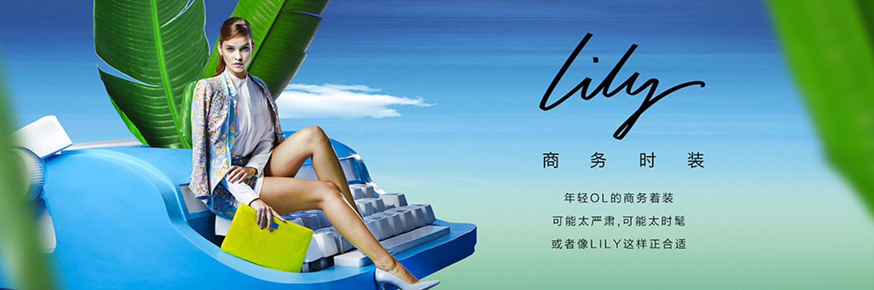 Lily (China) Featuring Barbara Palvin