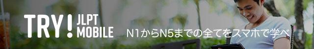 TRY_JLPT.jpg