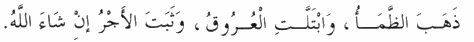 """""""Dhahaba al-zama', wa'btallat al-'urooq, wa thabat al-ajru in sha Allaah""""     The thirst is gone, the veins are moistened and the reward is confirmed, if Allah wills."""