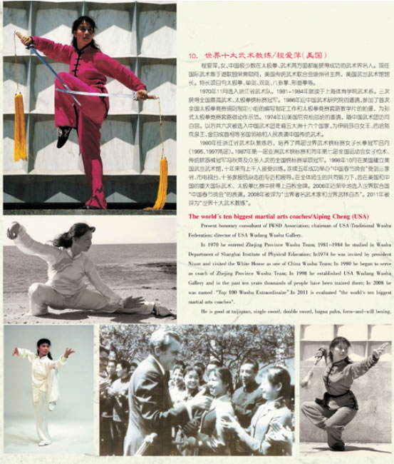 Grandmaster Cheng was ranked as one of the world's top 10 martial arts coaches by Kung Fu Magazine.