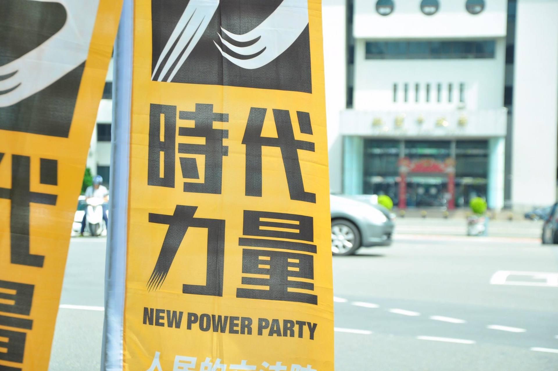 時代力量遭黨員踢爆黨中央只剩決策委員會、主席團、秘書處運作。圖片來源:時代力量/Facebook