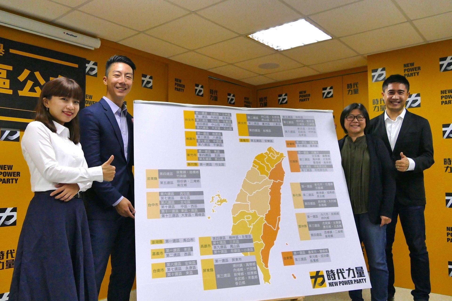 時代力量日前公布要在全台灣54個選舉區提名議員參選人,望能在西元2018年底成功進軍地方議會。圖片來源:時代力量/Facebook