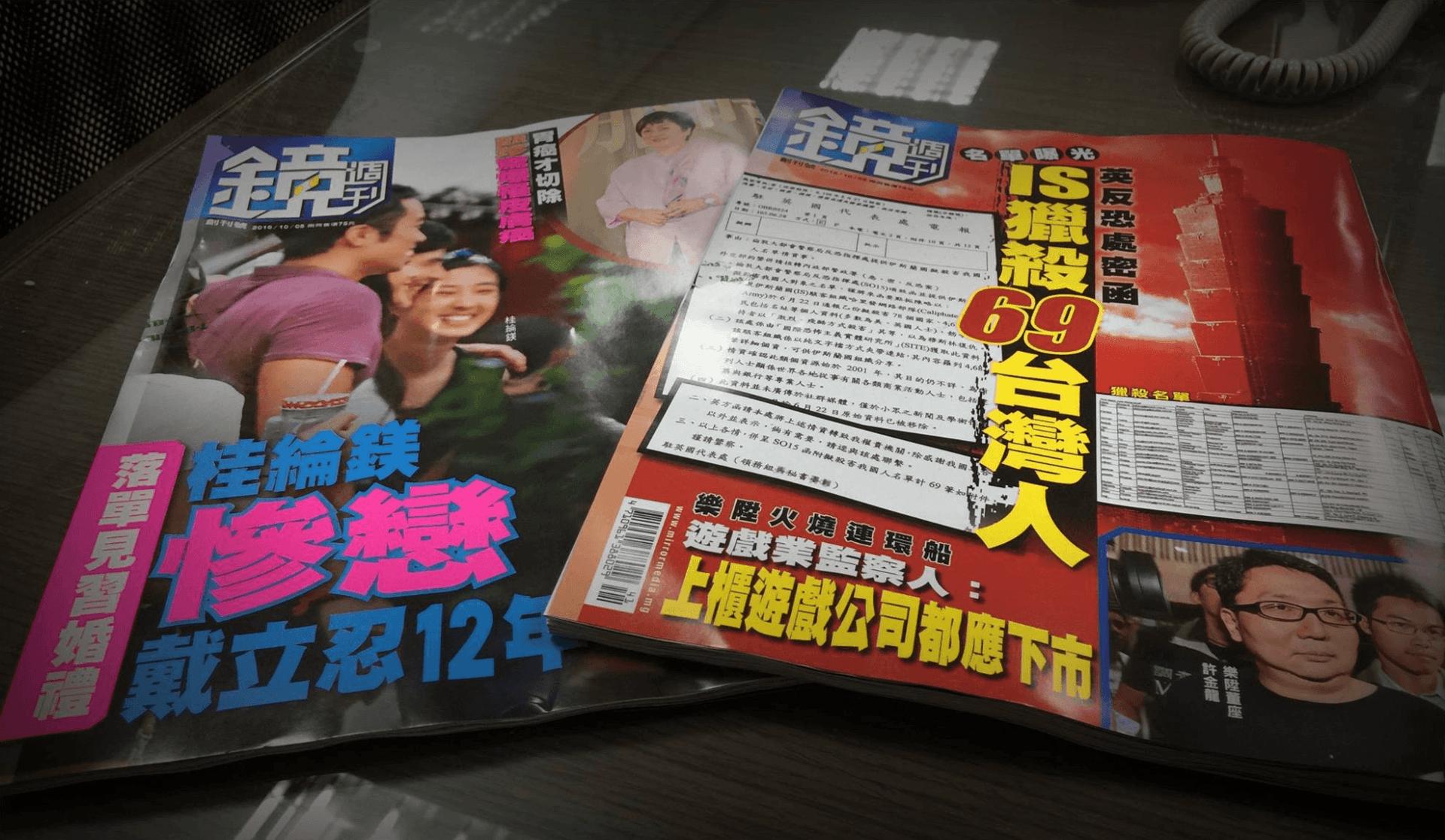 〈鏡週刊〉的排版設計與〈壹週刊〉非常相像。圖片來源:黃暐瀚/Facebook