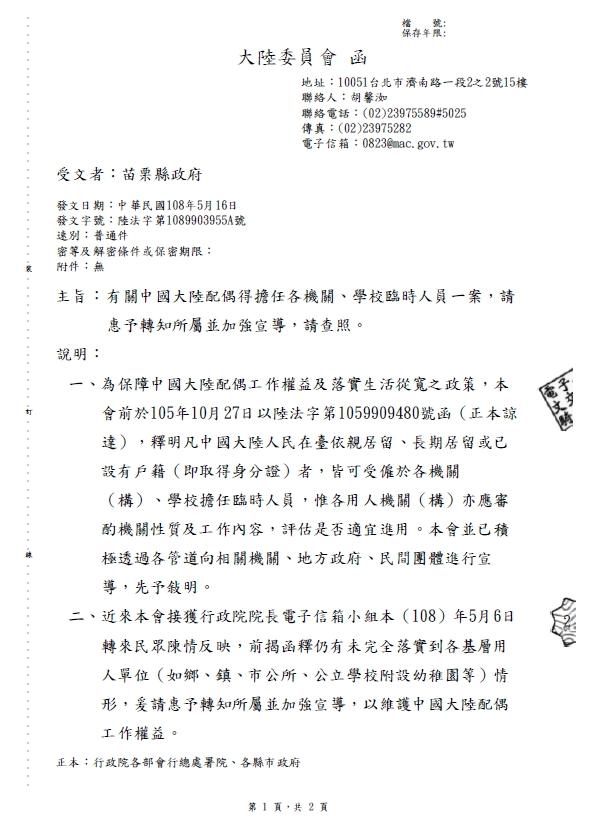 陸委會發函給各機關,告知得聘用中國配偶擔任臨時人員。圖片來源:讀者提供