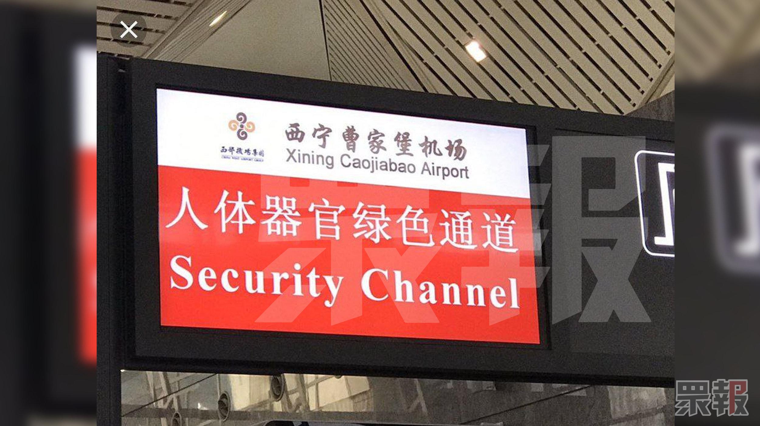 中國青海省會的西寧曹家堡國際機場,也被爆出開啟「人體器官綠色通道」。圖片來源:網路圖片