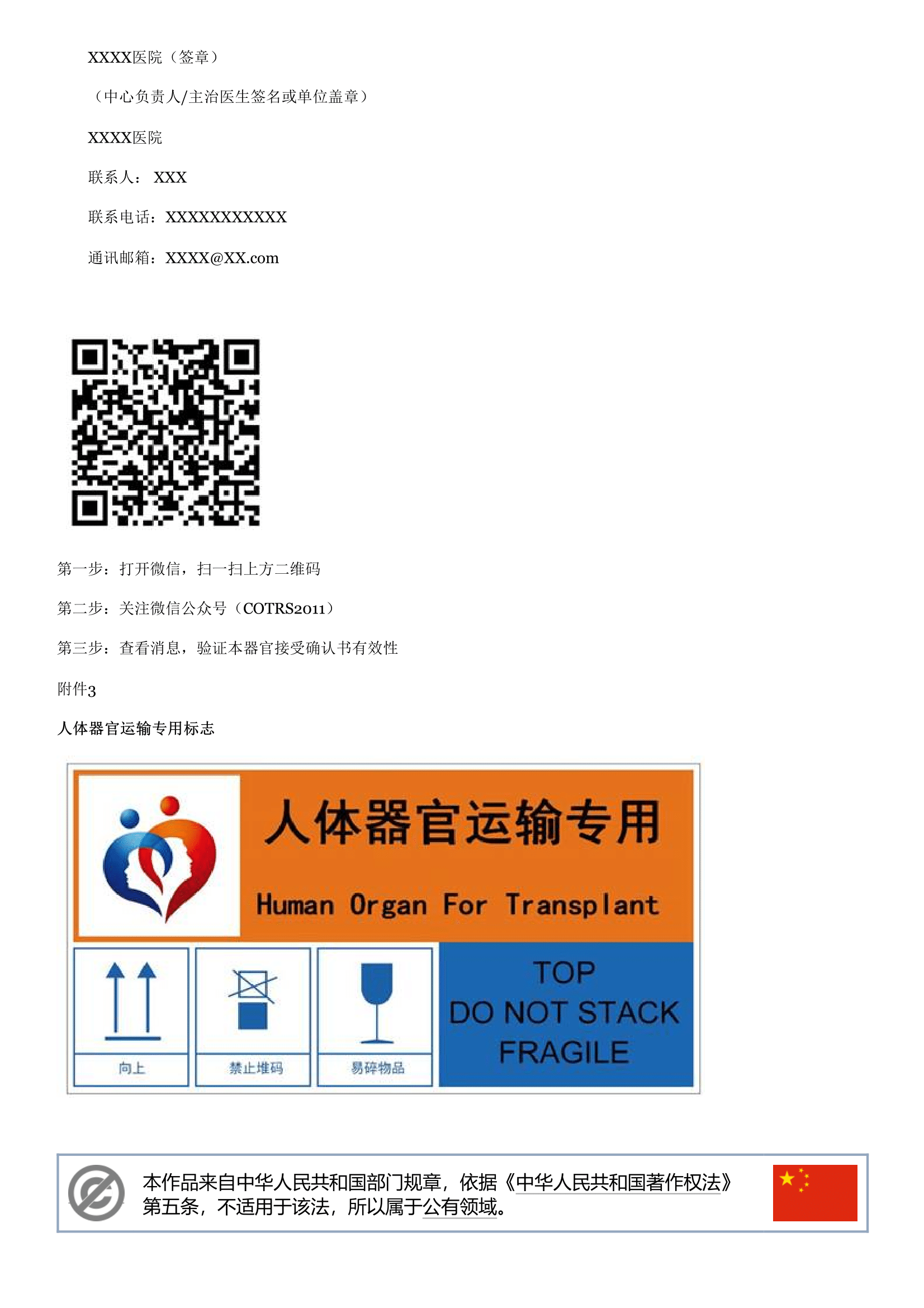 关于建立人体捐献器官转运绿色通道的通知 - 维基文库,自由的图书馆-4.png