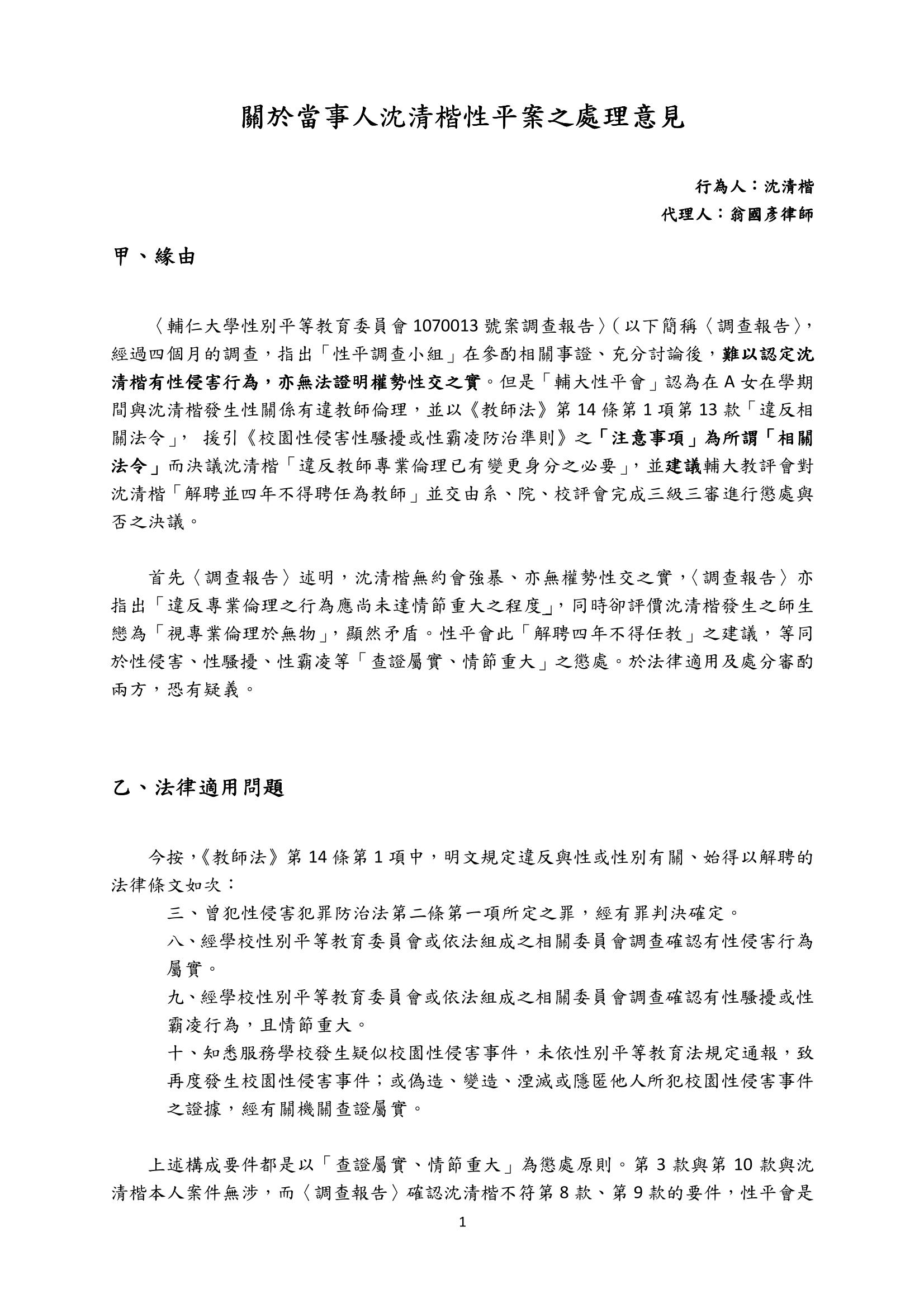20190626致教評會意見陳述書-1.png