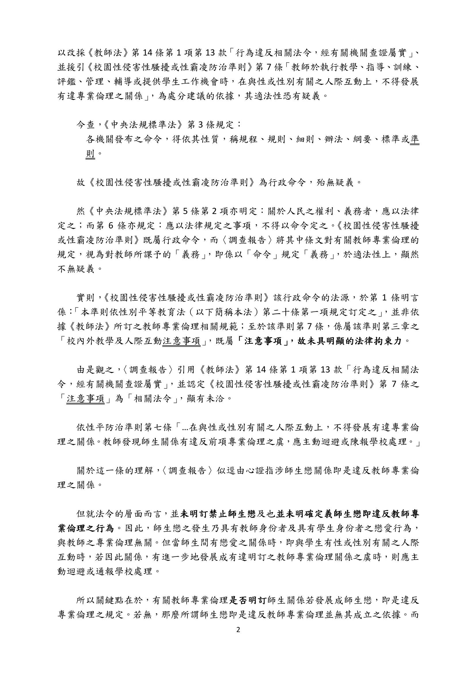 20190626致教評會意見陳述書-2.png