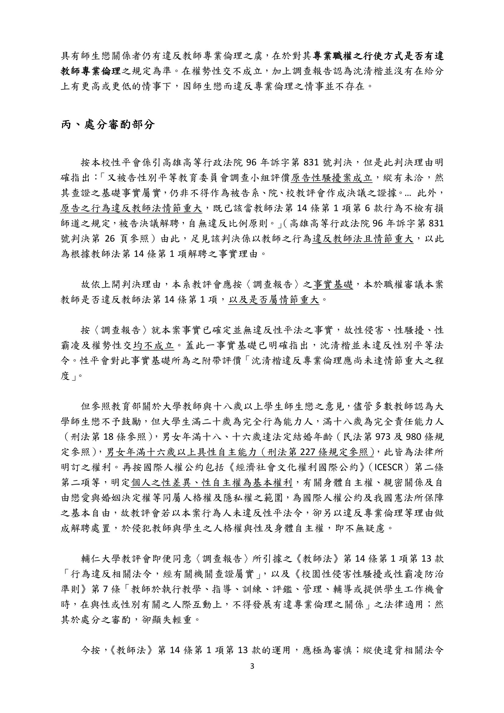 20190626致教評會意見陳述書-3.png