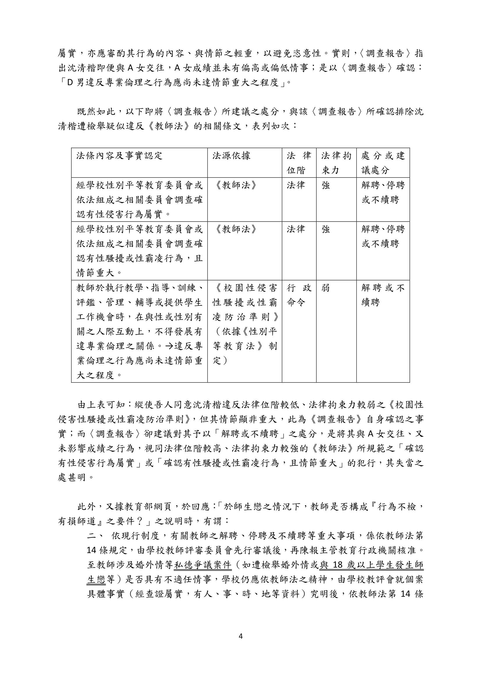 20190626致教評會意見陳述書-4.png