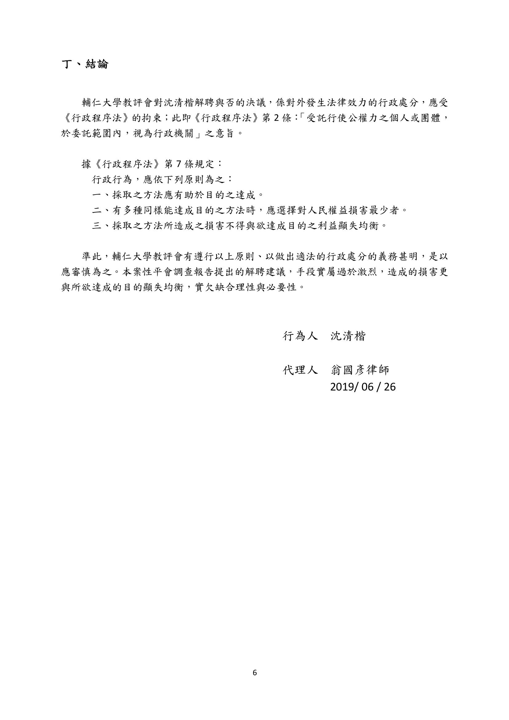 20190626致教評會意見陳述書-6.png