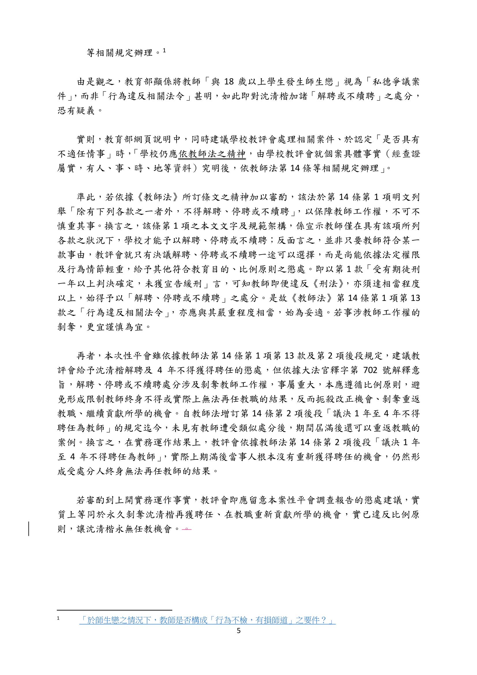 20190626致教評會意見陳述書-5.png
