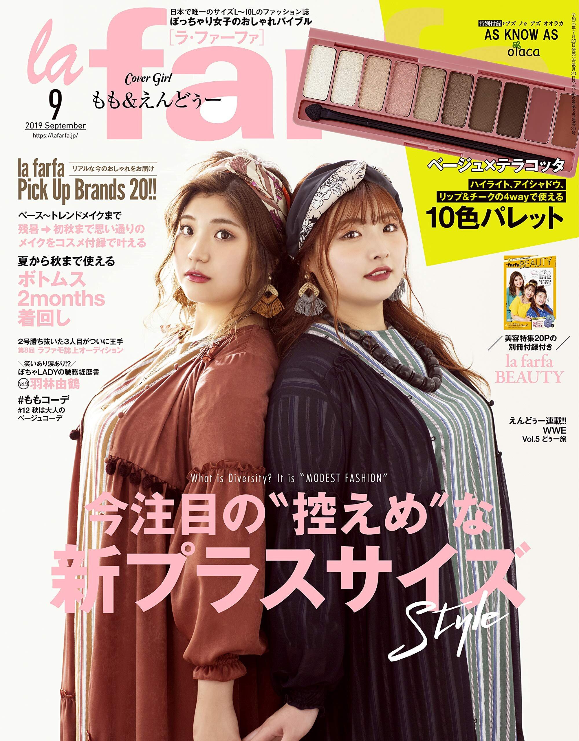 日本大尺碼女孩時尚雜誌 — La Farfa 2019年9月號;Credit to  Amazon