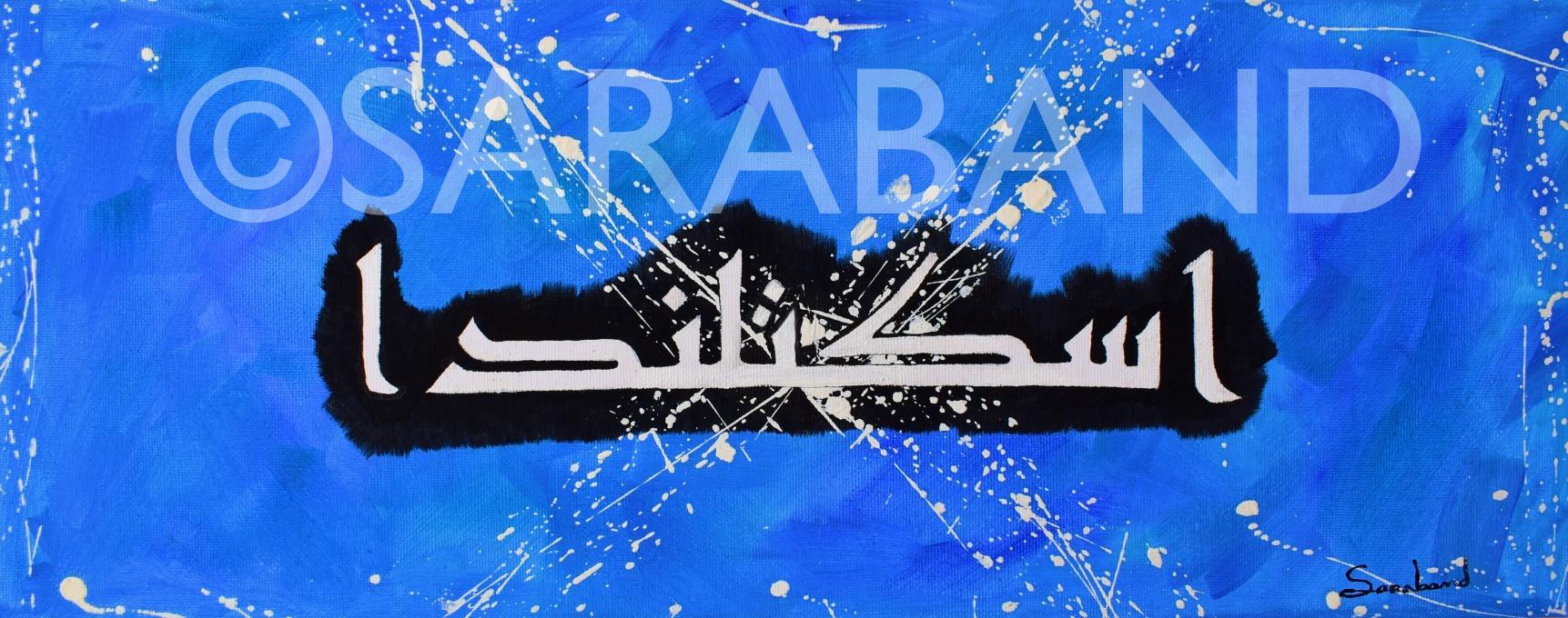 """ AS-SKUTLANDA "" (""Scotland"" in Arabic) - 17x44cm, print on premium gloss paper"